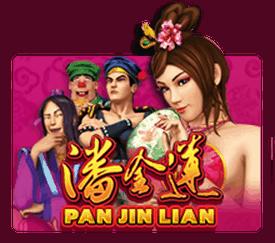 ทดลองเล่น PanJinLian