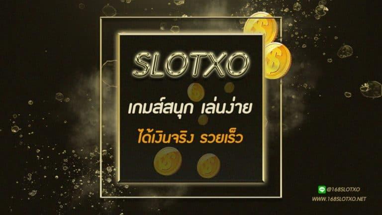 slotxo เกมส์สนุก ได้เงินจริง
