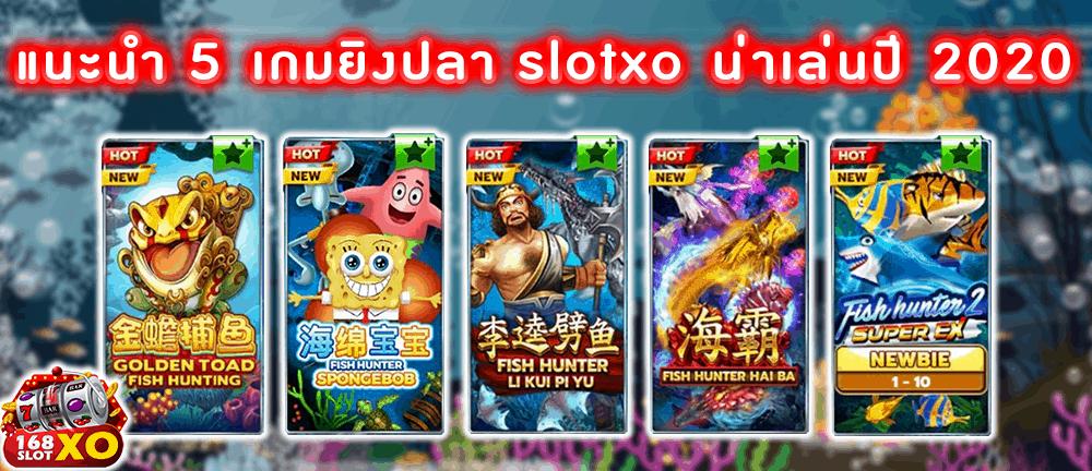 แนะนำ 5 เกมยิงปลา slotxo น่าเล่นปี 2020