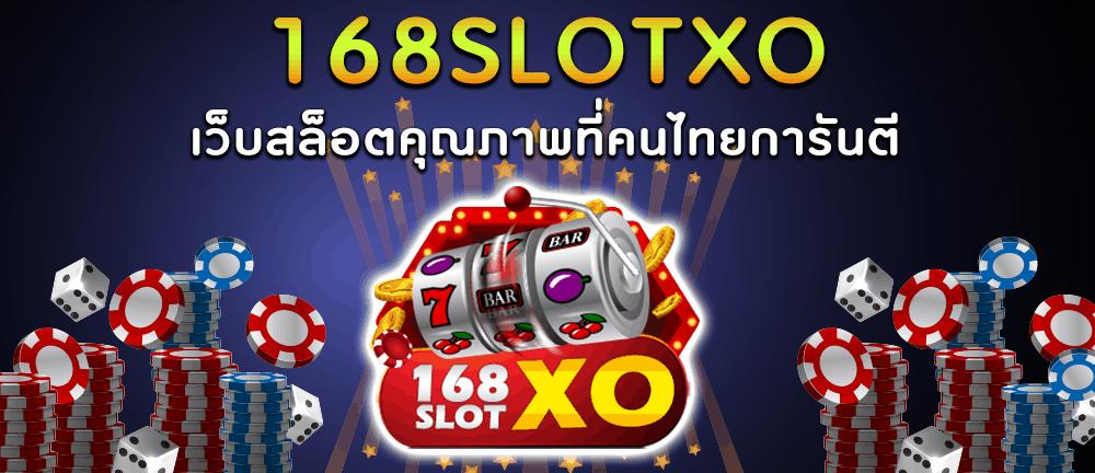168slotxo เว็บสล็อตคุณภาพที่คนไทยการันตี