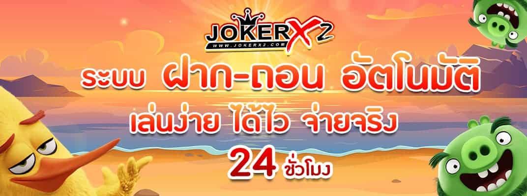 jokerx2
