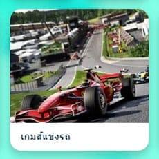 เกมแข่งรถ