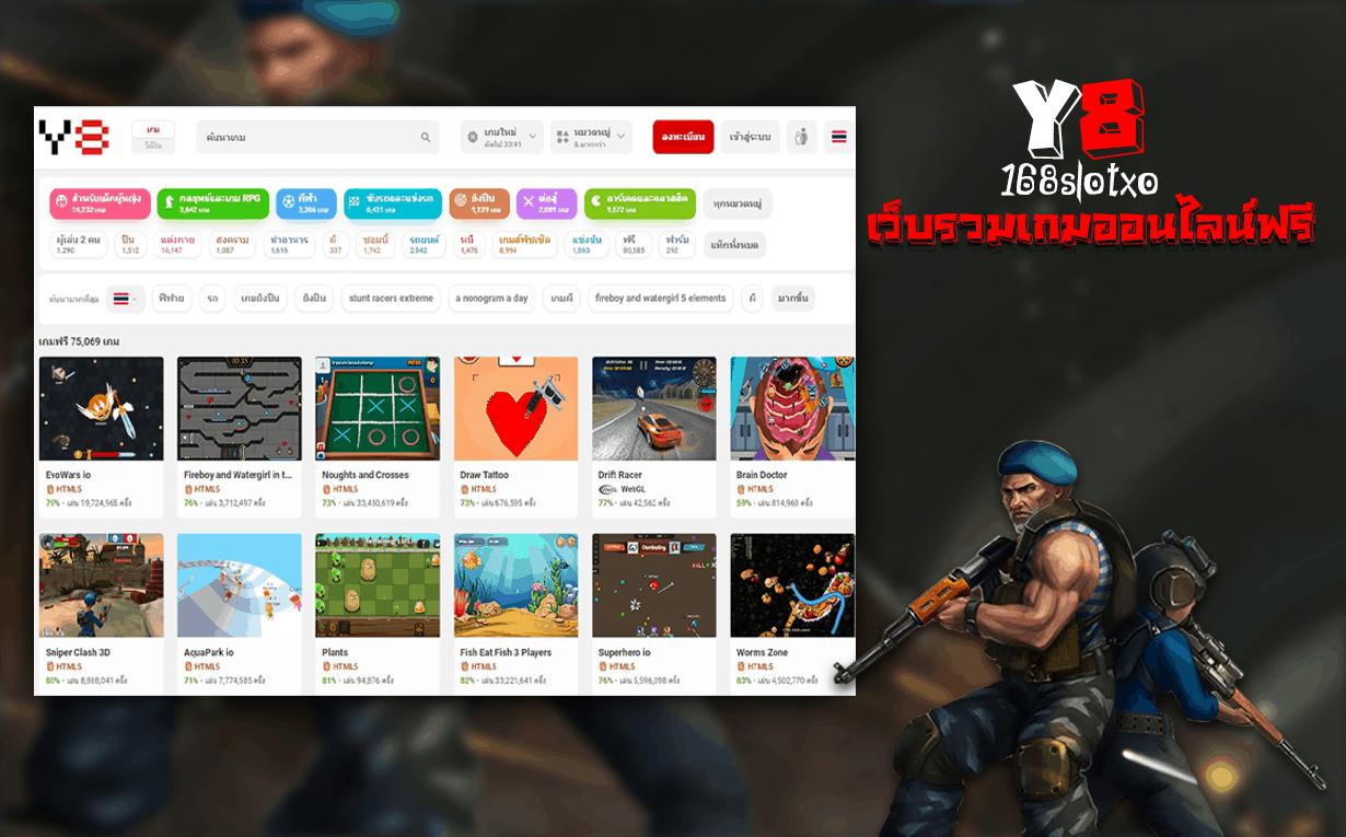 Y8-เว็บรวมเกมออนไลน์