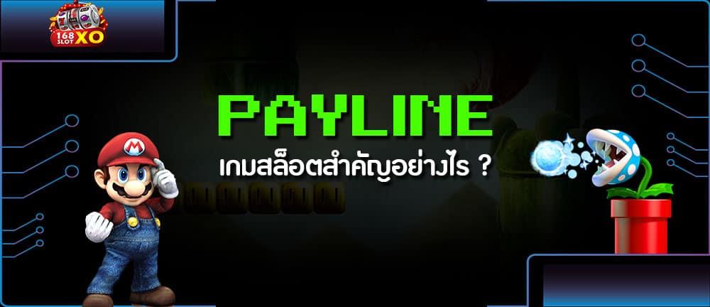 Payline เกมสล็อตสำคัญอย่างไร ?