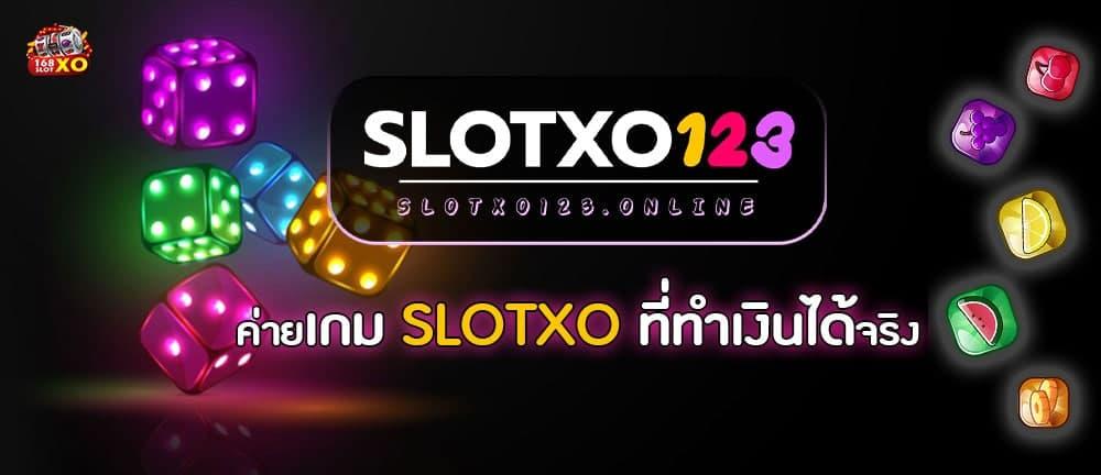 SLOTXO ที่ทำเงินได้จริง