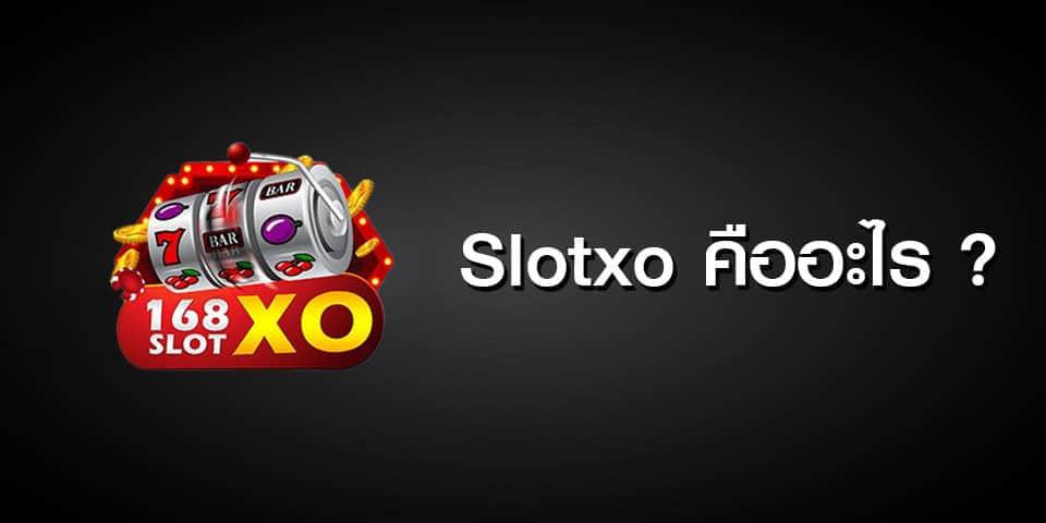 SLOTXO คืออะไร