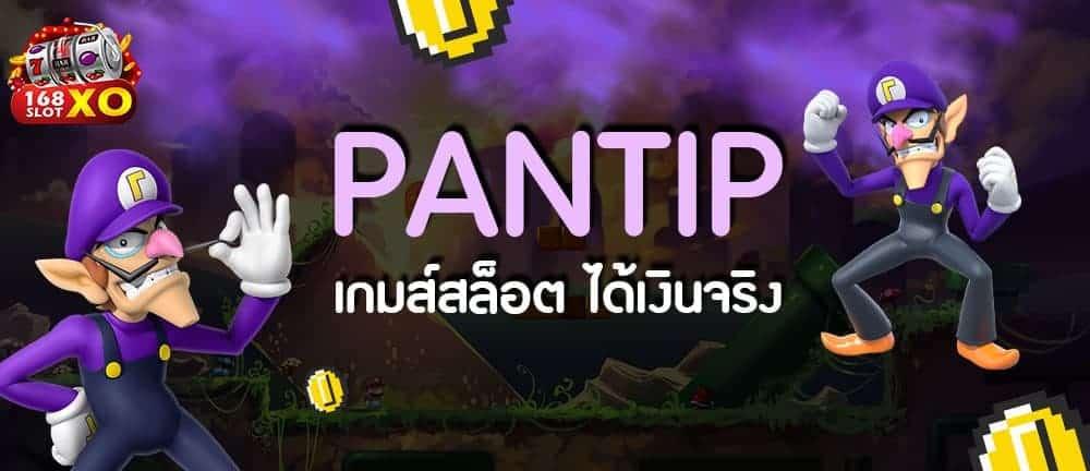 เกมส์สล็อต ได้เงินจริง pantip