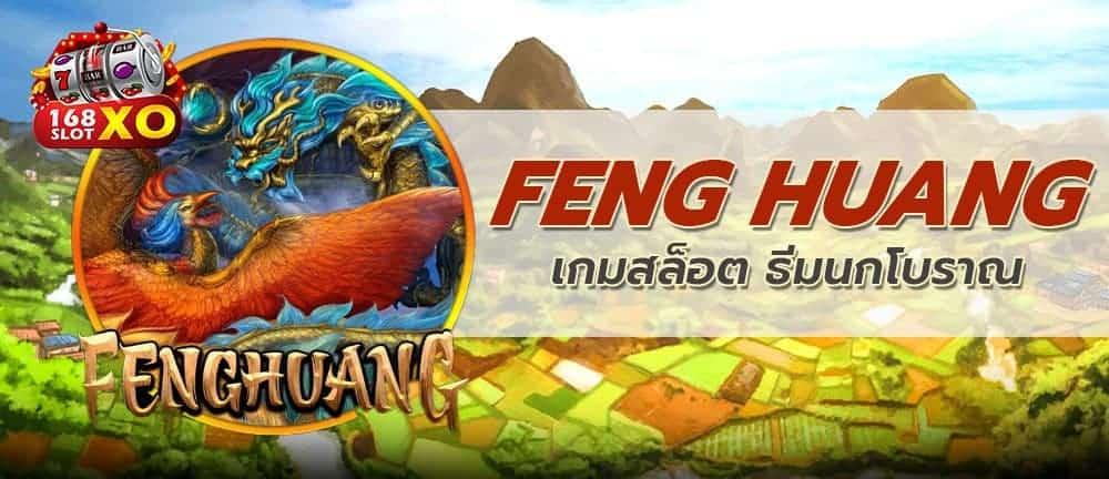 FENG HUANG เกมสล็อต ธีมนกโบราณ