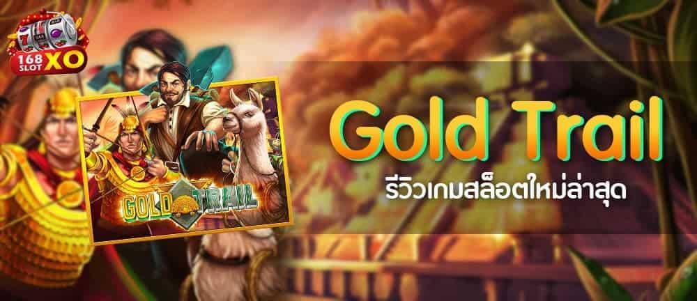 รีวิวเกมสล็อตใหม่ล่าสุด Gold Trail