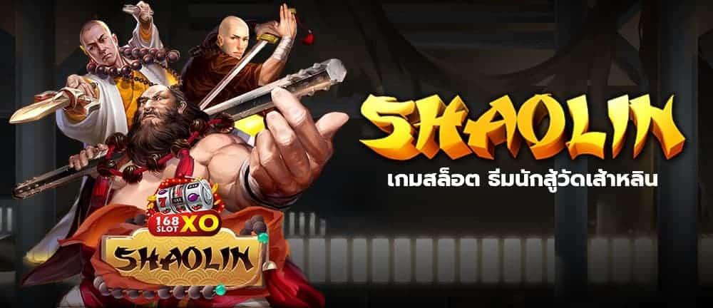 Shaolin เกมสล็อต ธีมนักสู้วัดเส้าหลิน