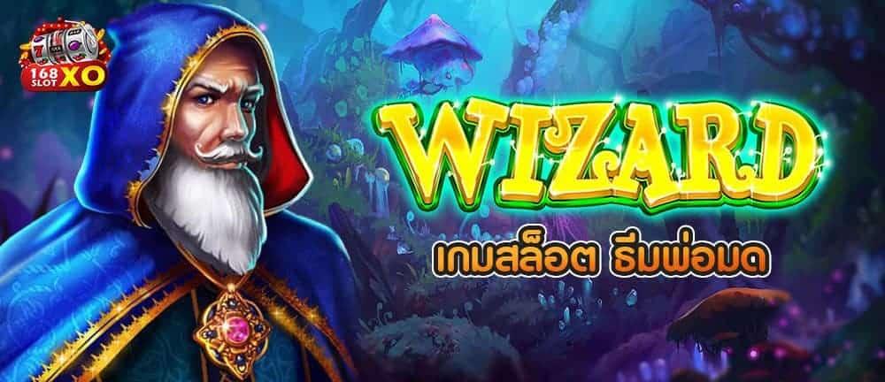 Wizard เกมสล็อต ธีมพ่อมด